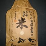 自然農法無農薬栽培米 10kg