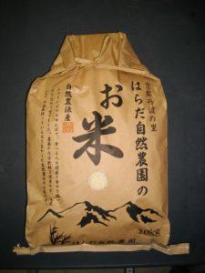 自然農法無農薬栽培 五分つき米10kg