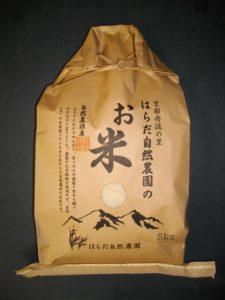 自然農法無農薬栽培 白米/胚芽残5kg