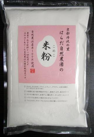 無農薬の米粉500g