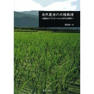 「自然農法の水稲栽培~栽培のイマジネーションとその立脚点」原田健一著