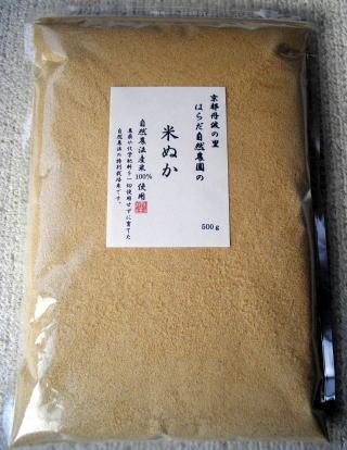 無農薬の米ぬか