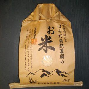 自然農法無農薬栽培米2.5kg
