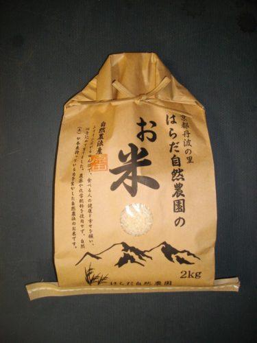 自然農法無農薬玄米 2.5kg