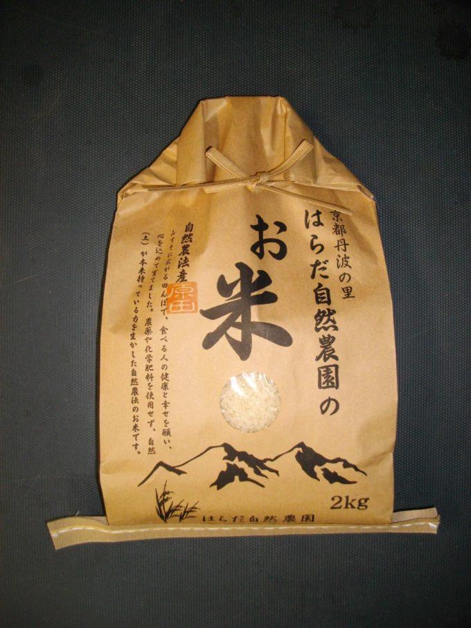 自然農法無農薬栽培 七分つき米2.5kg